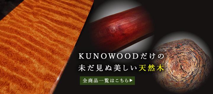 KUNOWOOD全商品一覧