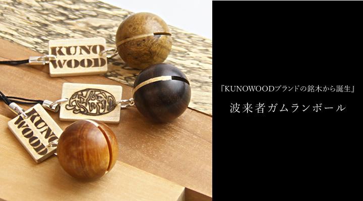 『KUNOWOODブランドの銘木から誕生』波来者ガムランボール